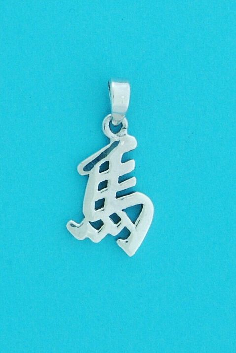 Genuine 925 Sterling Silver Chinese Horoscope Pendants (Avai. In Diff Options)